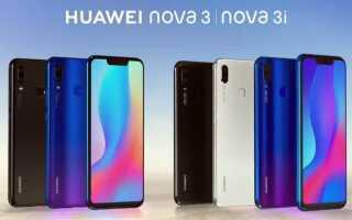 Обновления Nova 3 и Nova 3i EMUI 9.0 теперь доступны в Шри-Ланке