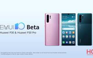 Вы используете бета-версию EMUI 10 на Huawei P30 или P30 Pro?