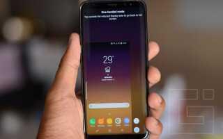 Как включить режим одной рукой на Samsung Galaxy S8