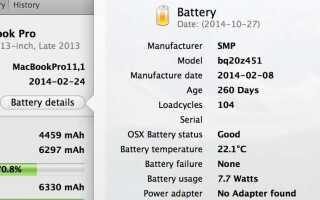 Как использовать АККУМУЛЯТОРНУЮ БАТАРЕЮ — Проверка работоспособности батареи Macbook Pro Retina