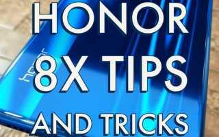 Best Honor 8X Скрытые советы и хитрости