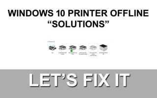 Исправлено: принтер в автономном режиме в Windows 10 и Windows 8