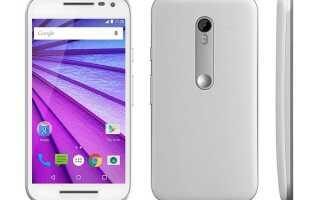 Hard Reset и Soft Reset на Motorola Moto G (3-го поколения)