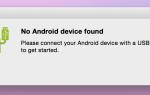 Передача файлов Android не работает — как это исправить