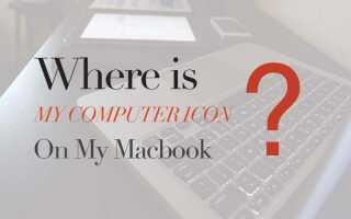 Как найти значок «мой компьютер» на рабочем столе Mac OS X (Macbook Pro Retina & Air)
