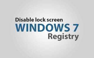 Удалить экран блокировки на Windows 7 по реестру