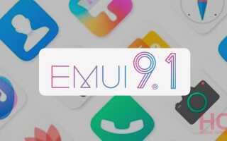 Выпущено обновление EMUI 9.1 для Huawei Y6 2019