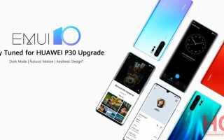 Открыта бета-версия EMUI 10 для серии Huawei P30