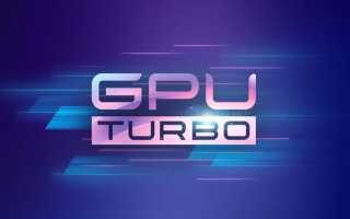 График обновлений GPU Turbo выпущен для телефонов Huawei, США могут не получить обновление