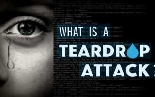 Teardrop Attack: что это такое и как оно работает?