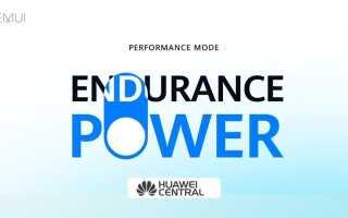 EMUI 9.1: как активировать Performance Mode, чтобы показать реальную мощность процессора