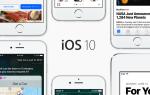 Как обновить iPhone и iPad с iOS 10 до iOS 9