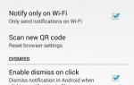 Как получить уведомления Android на свой компьютер с уведомлениями +
