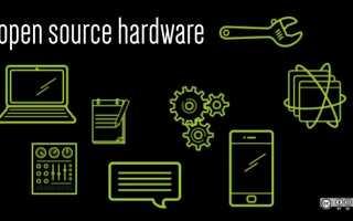 Что такое аппаратное обеспечение с открытым исходным кодом и почему это должно вас волновать?