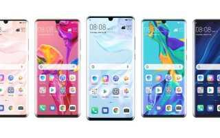 Скачать обои для Huawei P30 series