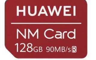 Huawei Mate 20 Pro Какую карту памяти я могу использовать?