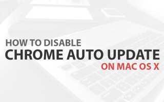 Удалить автообновление Google Chrome в Mac OS X