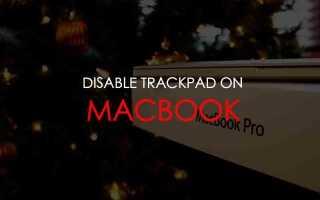 Как отключить трекпад на Macbook Pro Retina (Mavericks & Yosemite)