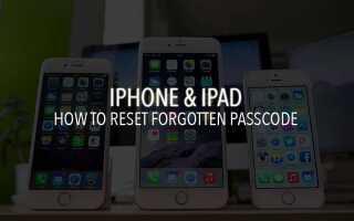 Сбросить пароль iPhone и iPad — Забыли пароль на iOS?