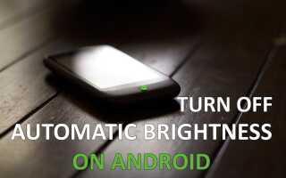Как отключить автоматическую яркость на Android